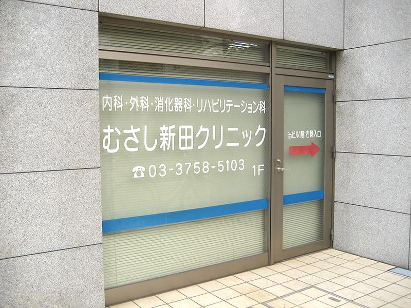 田 診療 所 新